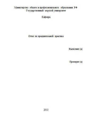 Отчеты и дневники по практике к диплому ГМУ Студентам факультета государственного и муниципального управления ГМУ мы напишем дневник и отчет по преддипломной практике
