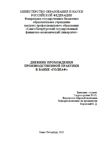 Отчёт по практике банковское дело stathistupavcuuvi Если вы размышляете о том где заказать отчет по практике по банковскому делу в этом случае не откладывайте важное Проблемы ранней диагностики финансового