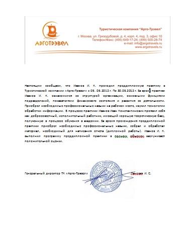 Отзывы по преддипломной практике на заказ Купить отзыв по преддипломной практике
