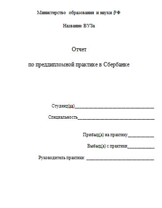 Готовый отчет по преддипломной практике в Сбербанке Сбербанк преддипломная практика Для составления отчета по практике