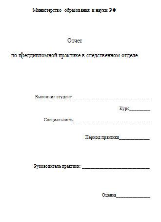 Пример отчета о практике в мвд Интересные события факты  хороший пример отчета о практике в мвд году Владимир Абрамович