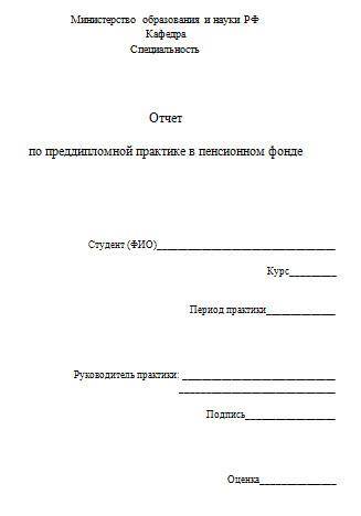 Готовый отчет по преддипломной практике в пенсионном фонде  преддипломная практика в пенсионном фонде отчет на заказ