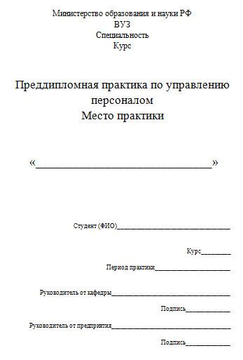 Как сделать отчет по преддипломной практике