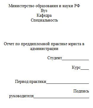 Готовый отчёт по преддипломной практике юриста в администрации для   готовая преддипломная практика юриста в администрации на заказ Чтобы заказать отчёт преддипломной практике