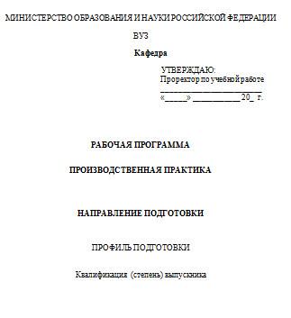 Отчет по производственной практике пм Груз Ру Транспортная  В 2013 году были приобретены внеобратные активы в виде оргтехники и офисной мебели Отчет о прохождении учебной