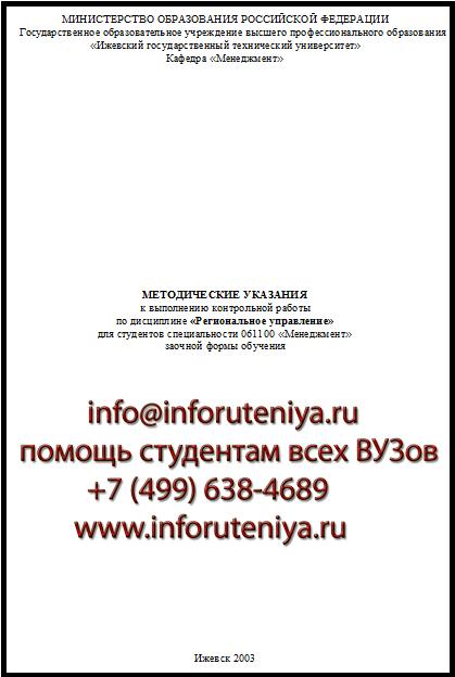 Региональное управление в ИГТУ контрольная работа ИГТУ контрольная работа по региональному управлению