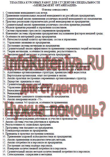 Курсовые работы по направлению Менеджмент организации  Темы курсовых работ по менеджменту организации РФЭИ