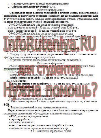 Академия ФСИН учебная практика по специальности Экономическая  Учебная практика академия ФСИН