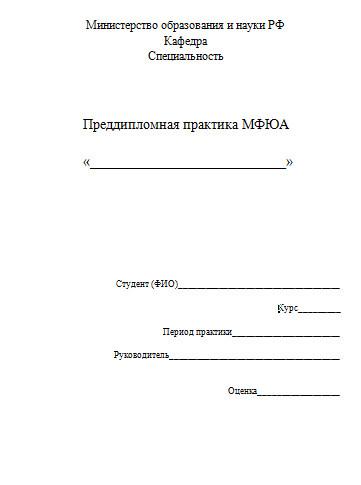 Студентам МФЮА Отчеты по преддипломной практике  преддипломная практика МФЮА на заказ Для заказа отчета по преддипломной практике