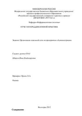 Преддипломная практика в районном суде отчет